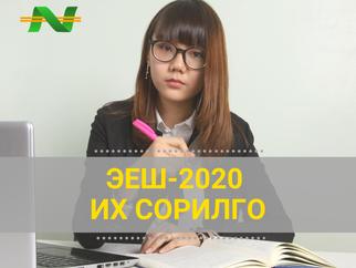 Монголын сурагчдын холбоо, Идэр Их Сургуулийн хамтран зохион байгуулдаг ЭЕШ-ын ИХ СОРИЛГО 2020 оны 0