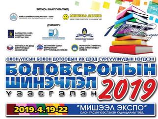 """""""Боловсролын Шинэчлэл 2019"""""""