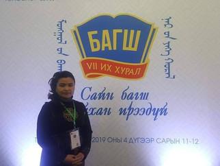 Монголын багш нарын VII Их хурал