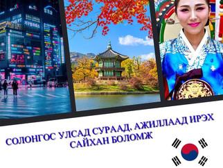 Солонгос, Монголын хос дипломтой төгсөөд, албан ёсны гэрээтэйгээр Солонгос улсад 2 жил ажиллах болом