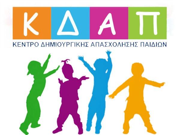 Κέντρα Δημιουργικής Απασχόλησης για παιδιά.  Δήλωσε συμμετοχή δωρεάν!