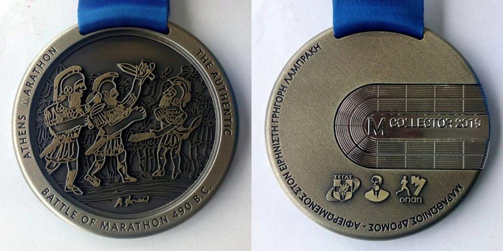 μετάλλιο μαραθωνίου αθήνας