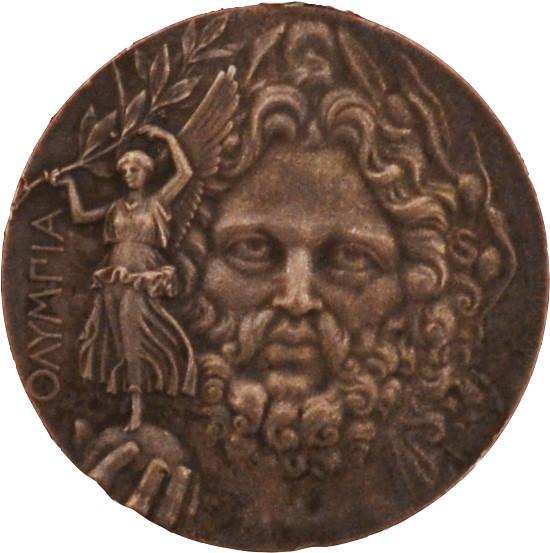 Ολυμπιακό Μετάλλιο Σπύρου Λούη - Νικητής στον 1ο Ολυμπιακό Μαραθώνιο 1896