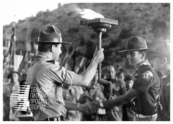 Ο τότε πρίγκιπας της Ελλάδας, Κωνσταντίνος, που έφερε τον τίτλο του Αρχηγού του Σώματος των Ελλήνων Προσκόπων., στην τελετή λήξης του 11ου Παγκόσμιου Τζαμπόρι στον Μαραθώνα παραδίδει τη Δάδα Μαραθώνα στον εκπρόσωπο προσκόπων Αμερικής (BSA)  Dean R. Lycas
