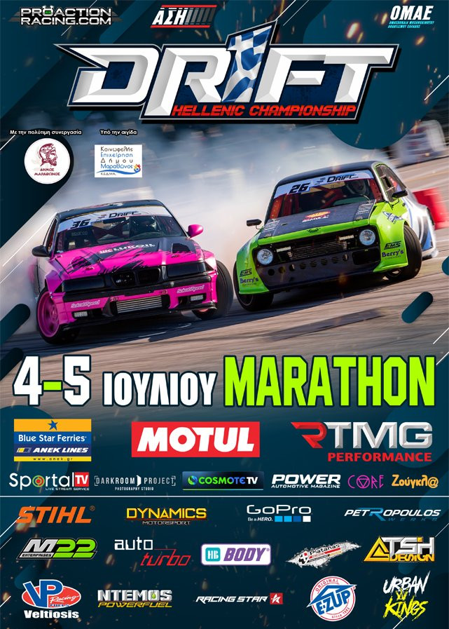 Drift Show στο Marathon Valley!
