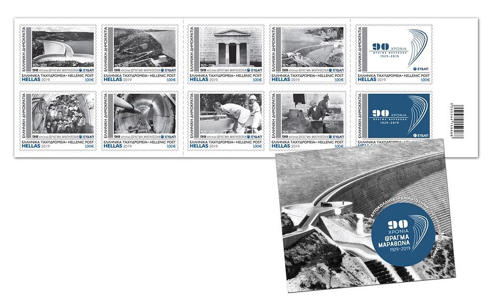 Τευχίδιο 10 Συλλεκτικών Αυτοκόλλητων Ειδικών Προσωπικών Γραμματοσήμων (90 Χρόνια Φράγμα Μαραθώνα) 3,50€