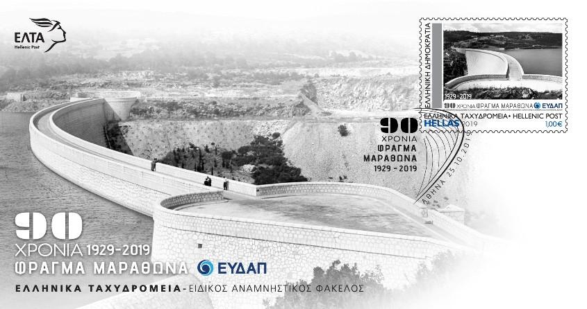 Ειδικός Αναμνηστικός Εικονογραφημένος Φάκελος με γραμματόσημο και σφραγίδα («90 Χρόνια Φράγμα Μαραθώνα»)  3,50€