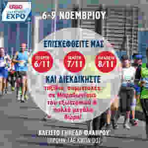 ergo marathon expo αθλητική έκθεση Μαραθωνίου