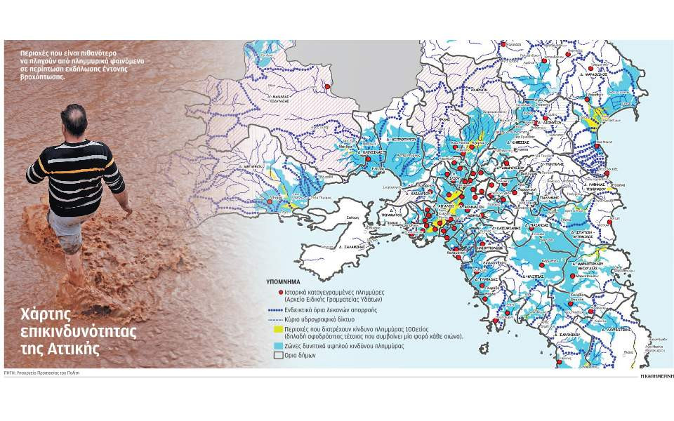 χάρτη της «επικράτειάς» του, όπου θα απεικονίζονται με ευκρίνεια οι περιοχές που κινδυνεύουν περισσότερο από πλημμύρες, εφόσον φυσικά υπάρξουν τα ανάλογα καιρικά φαινόμενα. Αφορά τις περιοχές Νέας Μάκρης και Μαραθώνα