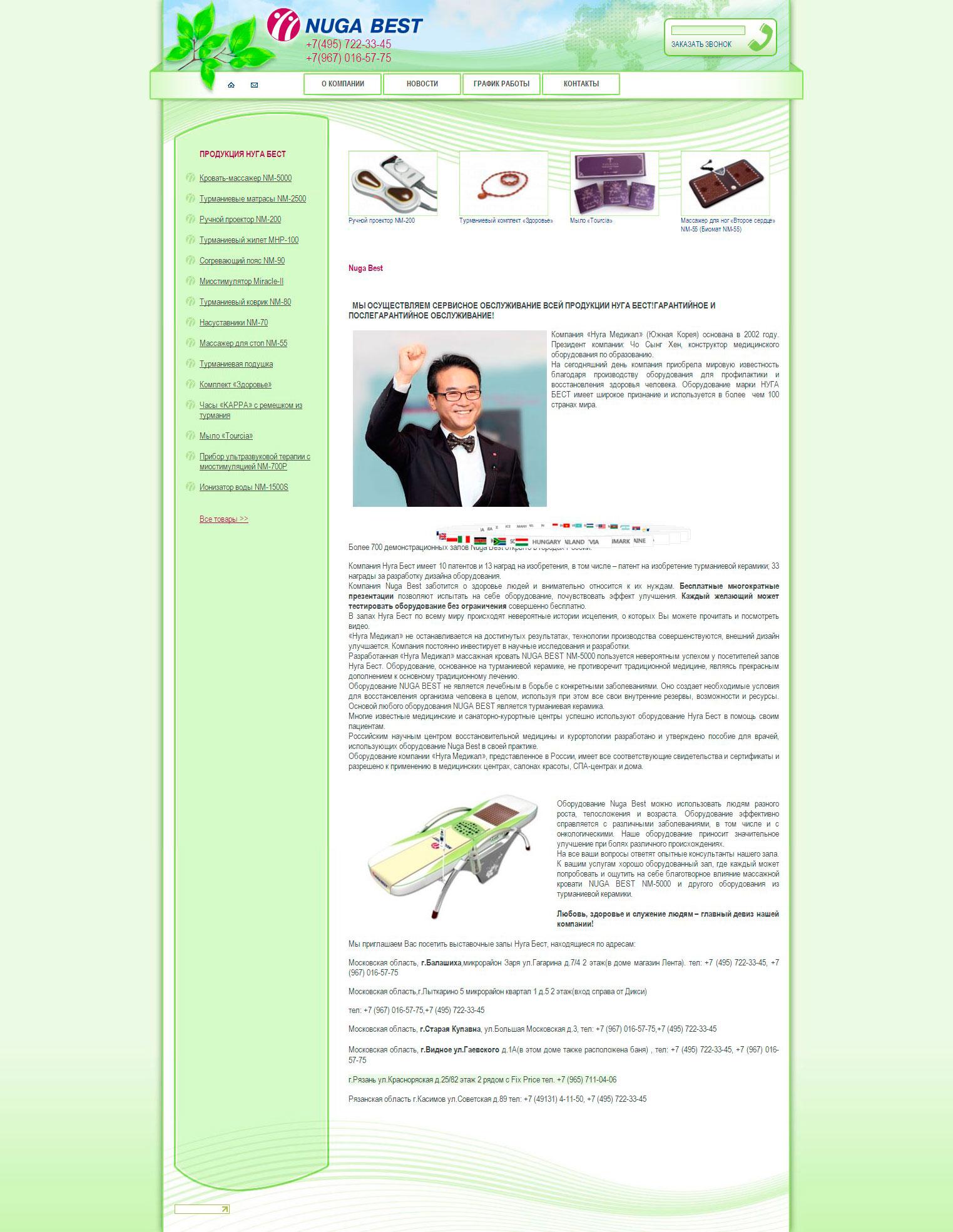 сайт Нуга Бест