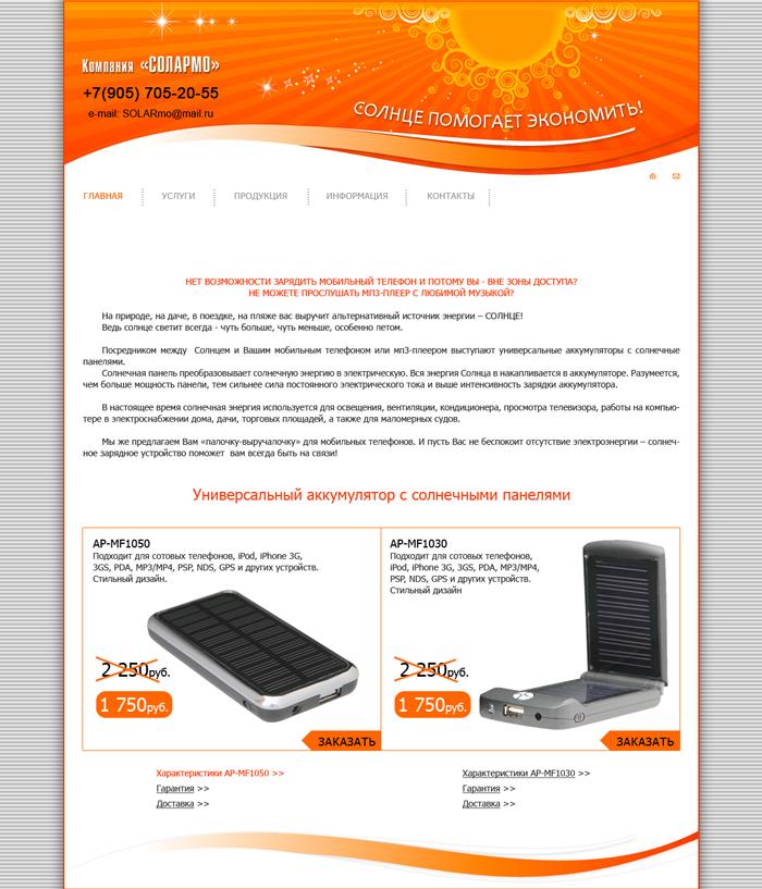 Сайт о солнечной продукции