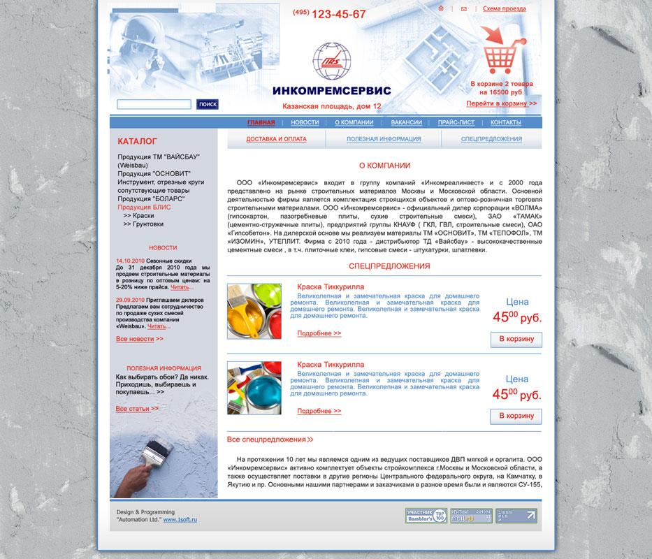 Вебдизайн строительной организации