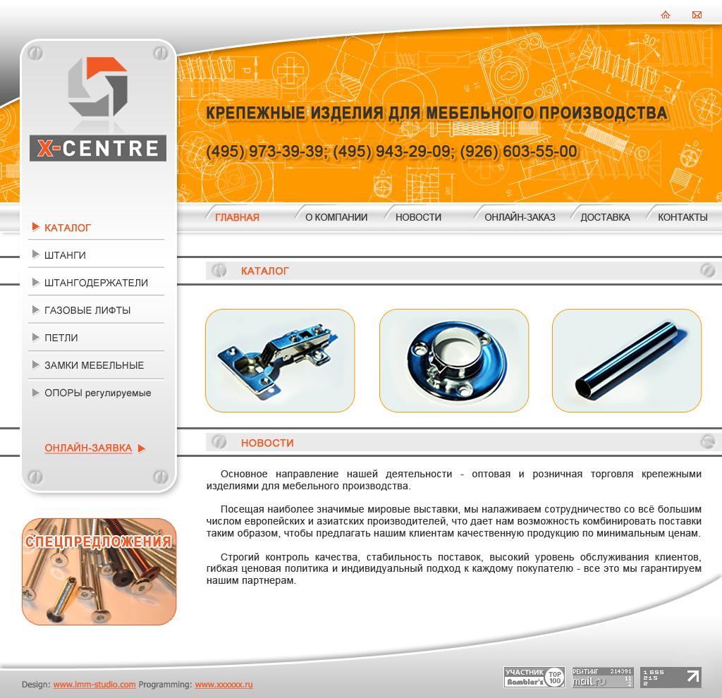 Вебдизайн для X-centre
