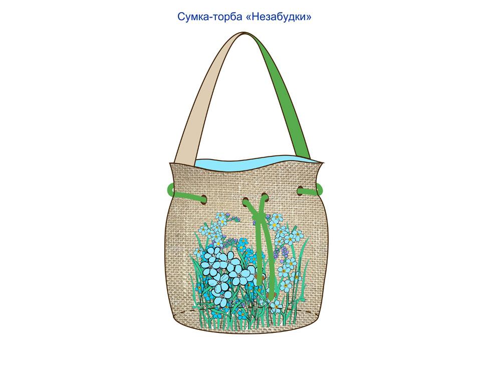 Проект сумки-торбы НЕЗАБУДКИ