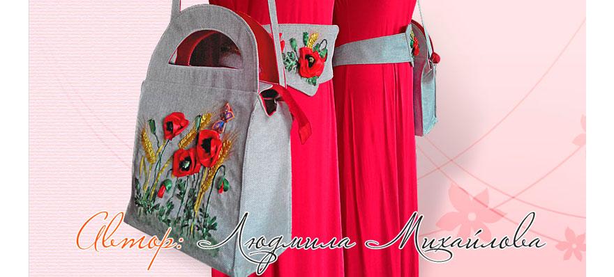 Дизайнерская сумка МАКИ