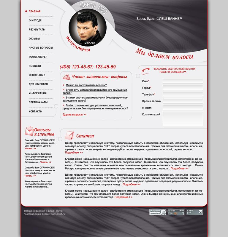 Вебдизайн для Центра К33