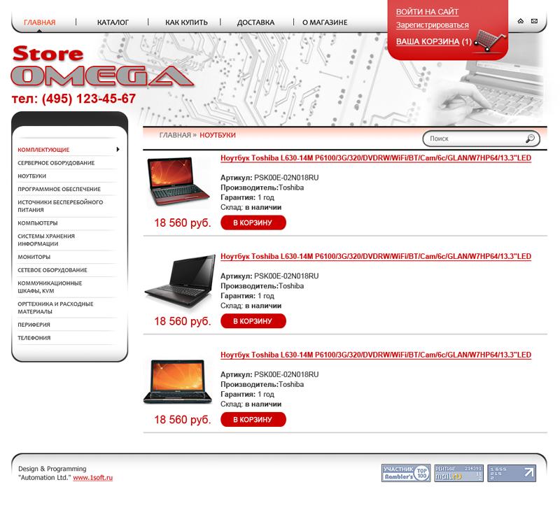 Сайт Оmegastore