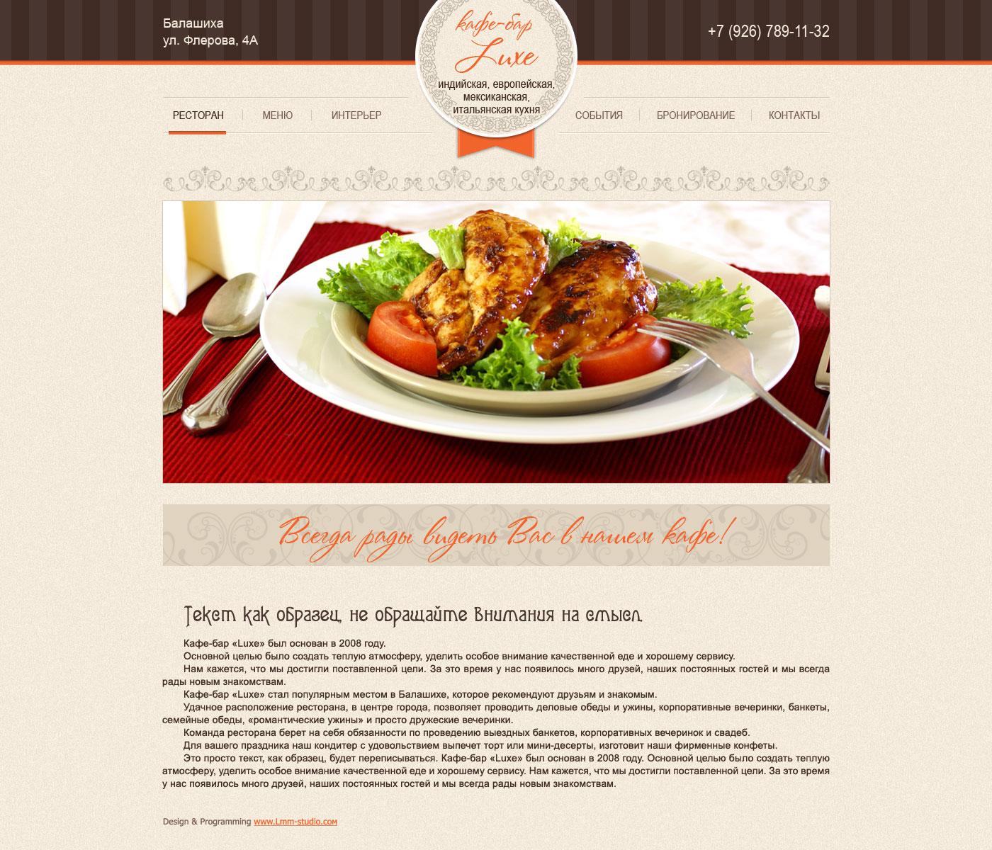 Сайт для кафе ЛЮКСЕ