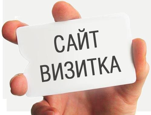 Создание сайта-визитки. Разработка сайта-визитки