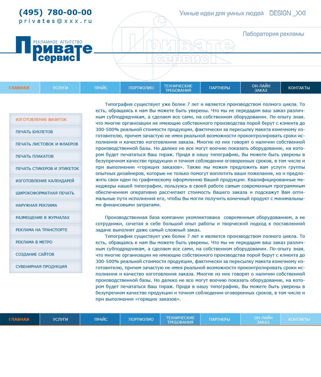 Вебдизайн для рекламного агентства