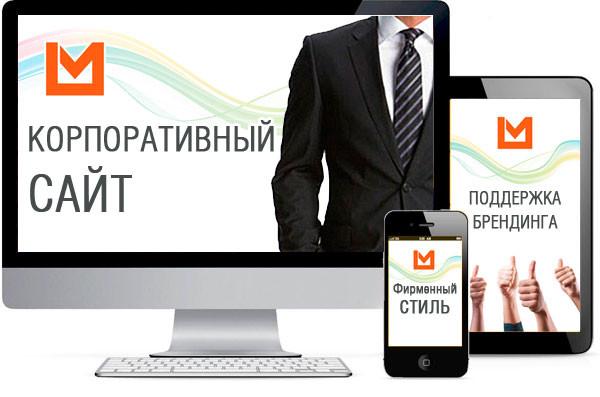 Создание корпоративного сайта. Разработка корпоративного сайта
