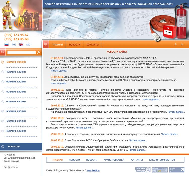 Вебдизайн для пожарной организации