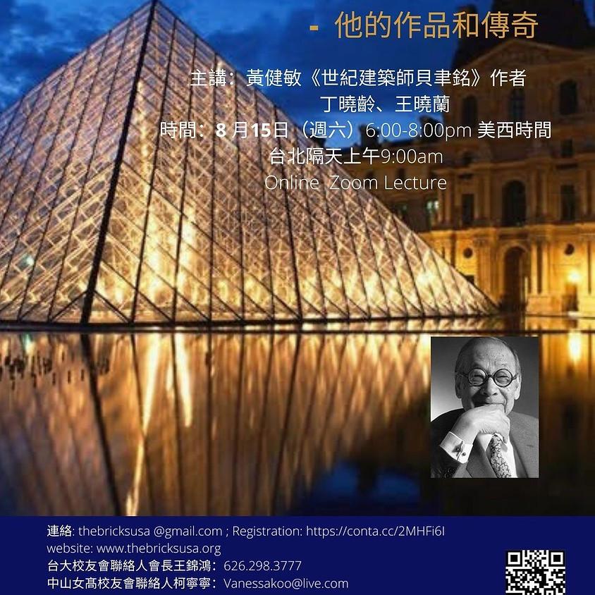 世紀建築師貝聿銘 - 他的作品和傳奇