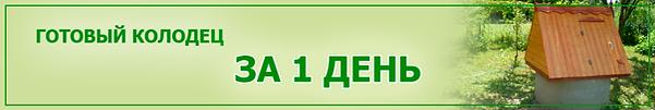 Колодец  СПб