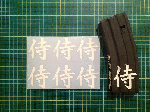 Warrior Japanese Samurai Symbol Sticker 6 Pack