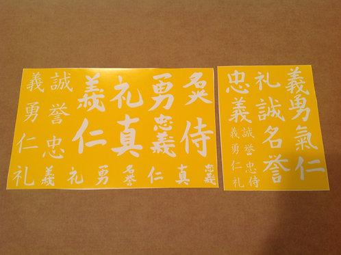 Samurai Bushido Code Stencil Pack Pack