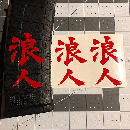 RONIN Symbol Mag Sticker 3 Pack