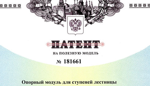 Патент-1.jpg