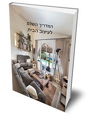 Design book coverעותק.jpg