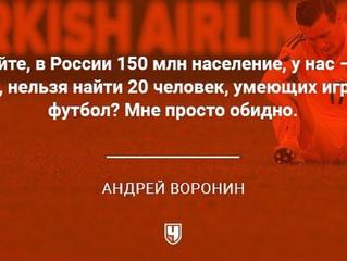 Самые громкие фразы ЕВРО-2016.
