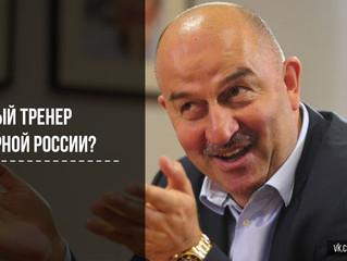 Новый тренер сборной России.