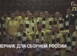 Кто может проиграть сборной России.