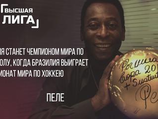Когда Россия станет чемпионом мира по футболу.