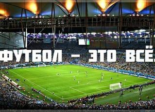 Про российский футбол.