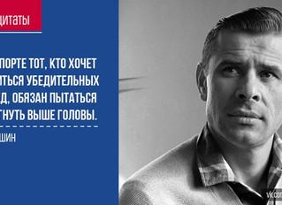 Лев Яшин - один из лучших вратарей мира.