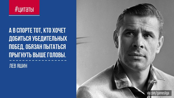 Лев Яшин - один из лучших вратарей мира