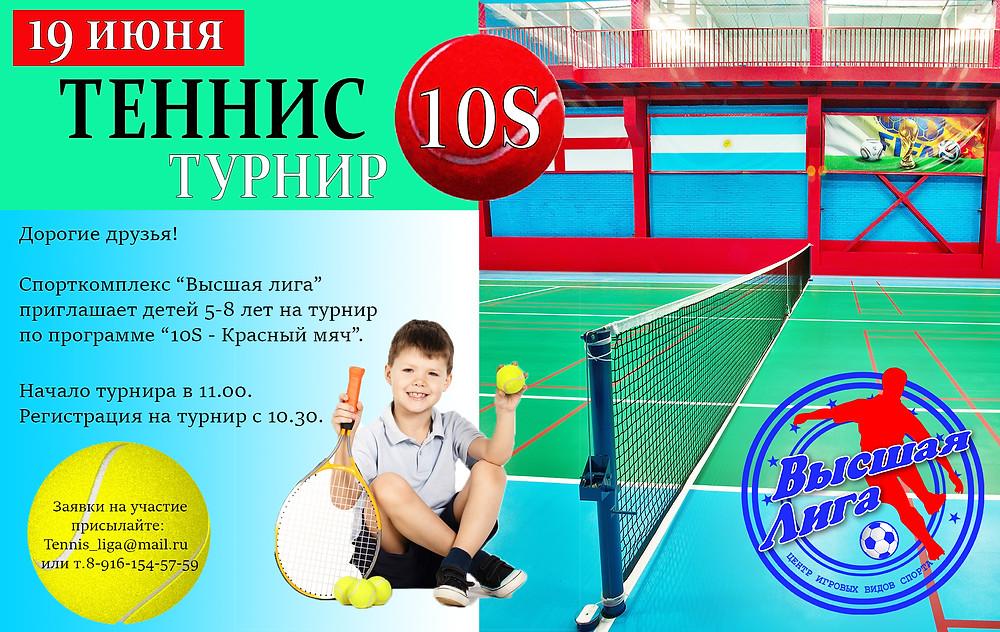 """Теннисный турнир в Спорткомплексе """"Высшая лига"""""""
