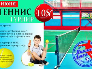 19 июня - Теннисный турнир!