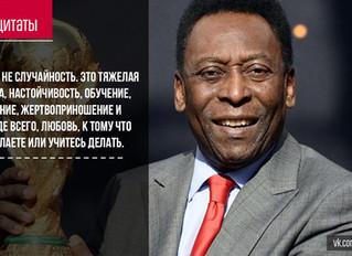 Пеле - король футбола!