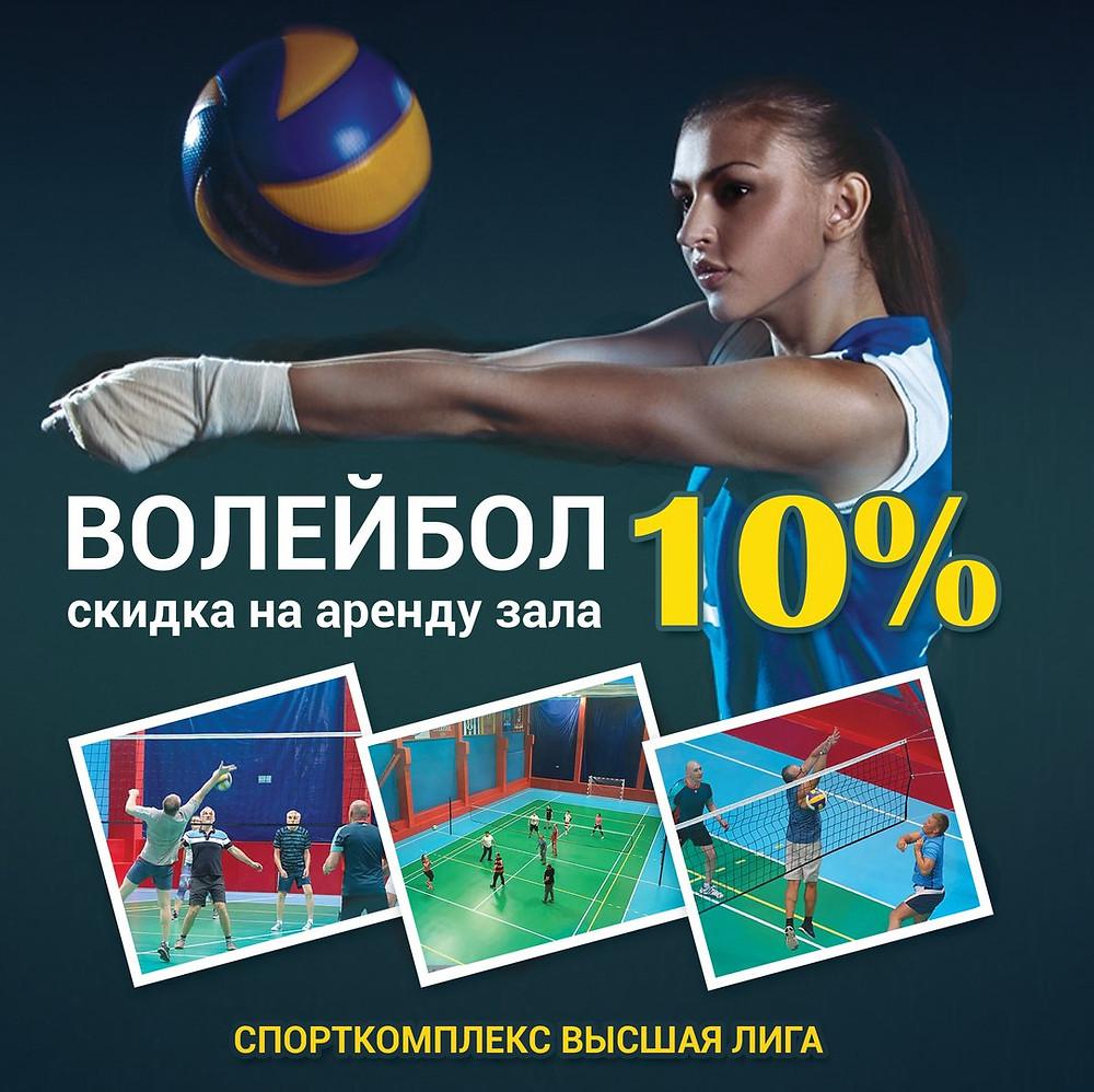 Волейбол в Высшей лиге