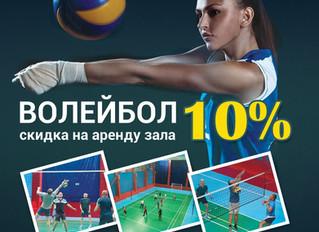 Волейбол в Высшей лиге.