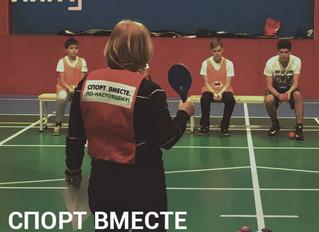 """Спорт вместе. По-настоящему"""