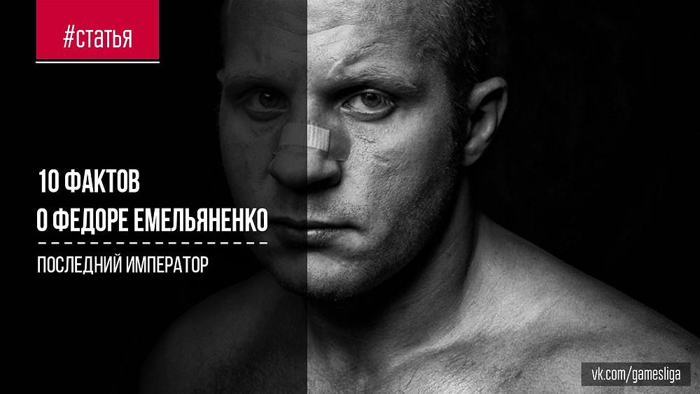 10 фактов о Федоре Емельяненко
