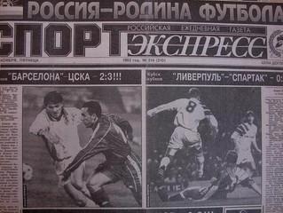 Спортэкспресс 1992 год!