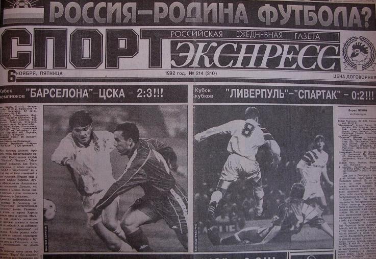 Спортэкспресс 1992 год