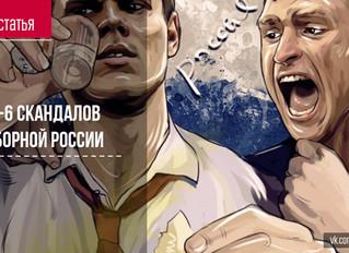 ТОП-6 Скандалов в сборной России.